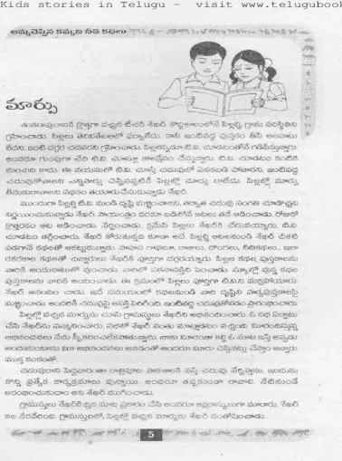In telugu stories kids Telugu kids